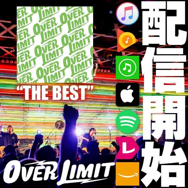 """THE BEST""配信スタート!"