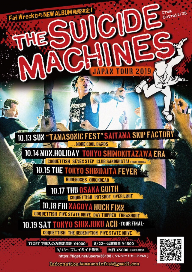 THE SUICIDE MACHINESツアーサポート決定!!