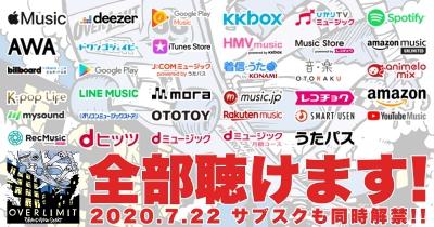 『BRAND NEW START』発売と共に各種サブスク解禁!!